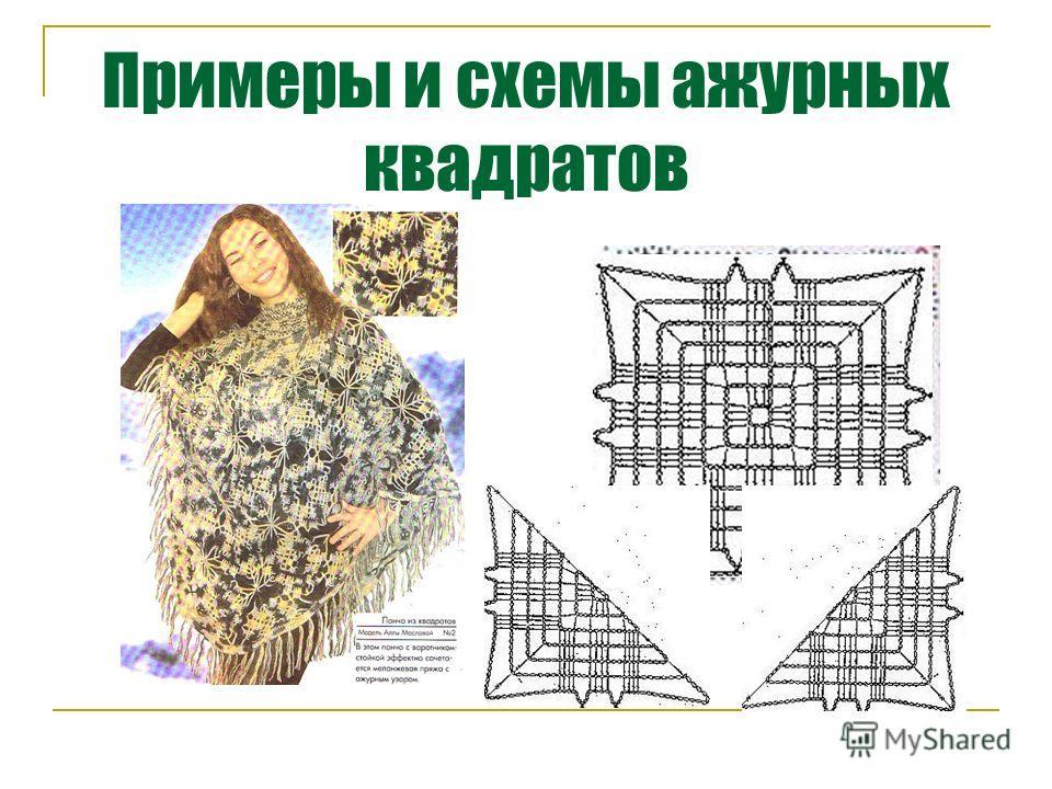 Примеры и схемы ажурных квадратов