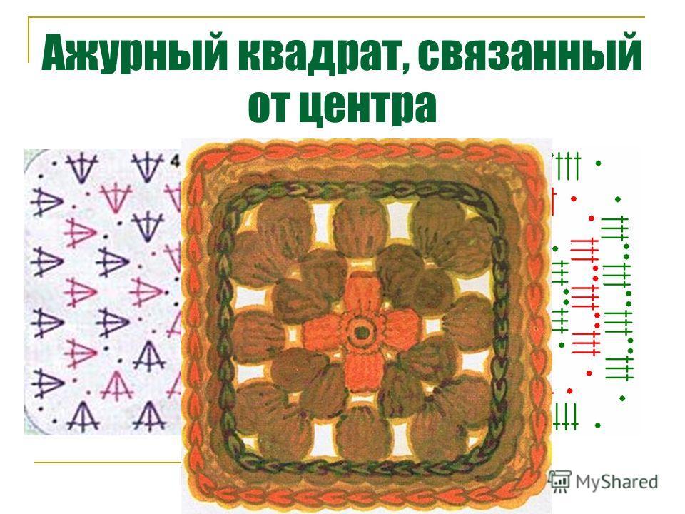 Ажурный квадрат, связанный от центра