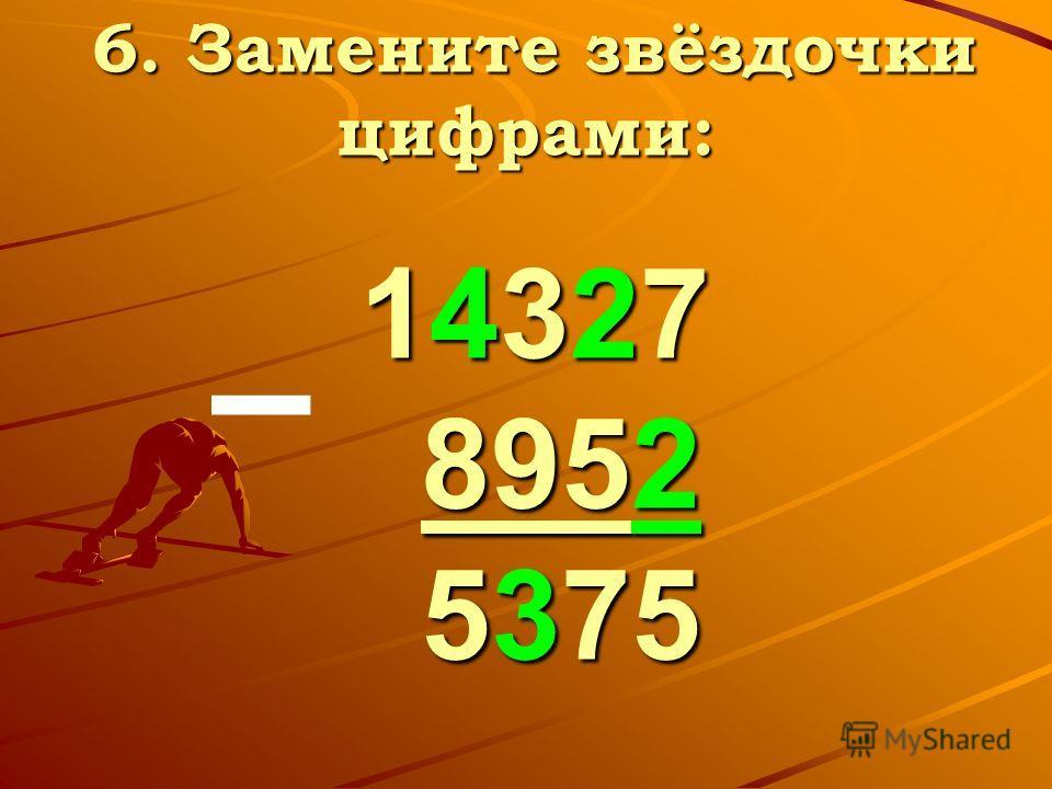 6. Замените звёздочки цифрами: 1*3*7 895* 5*75 6. Замените звёздочки цифрами: 1*3*7 895* 5*75 –
