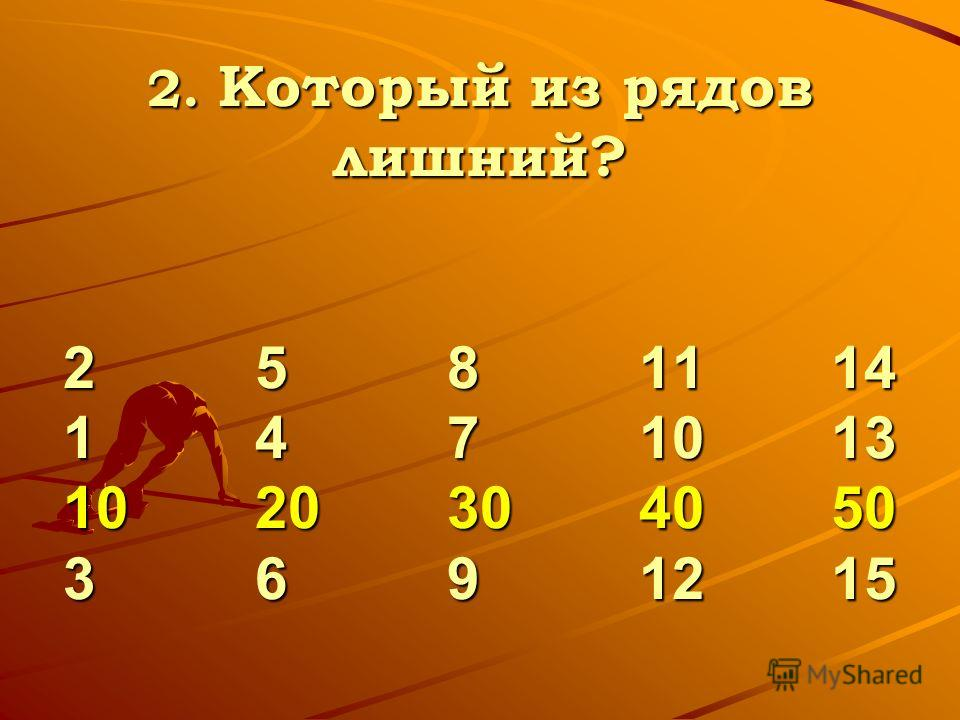 2. Который из рядов лишний? 2581114 1471013 1020304050 3691215