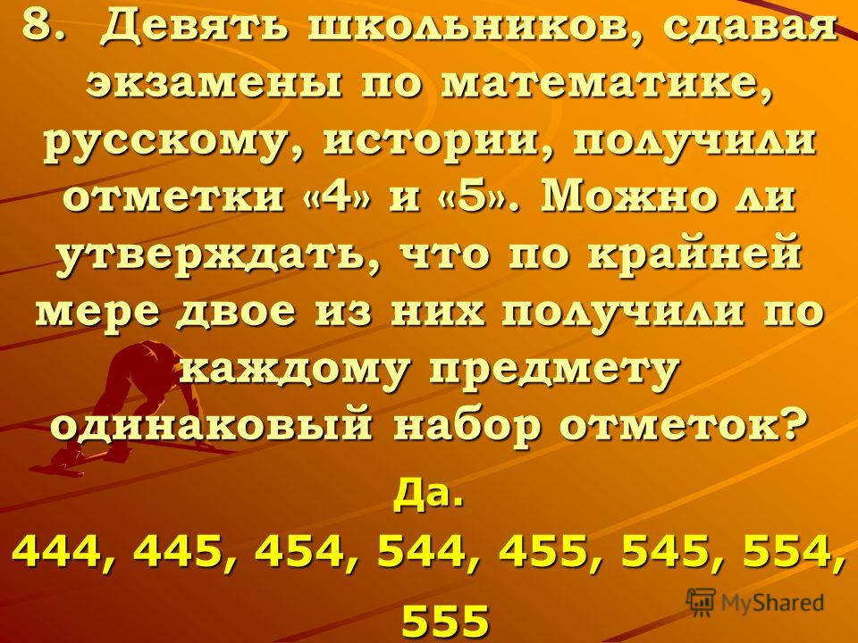 7.В записи 8 8 8 8 8 8 8 8 = 1000 поставьте между некоторыми цифрами знаки сложения так, чтобы получилось верное равенство. 888 + 88 + 8 + 8 + 8 = 1000