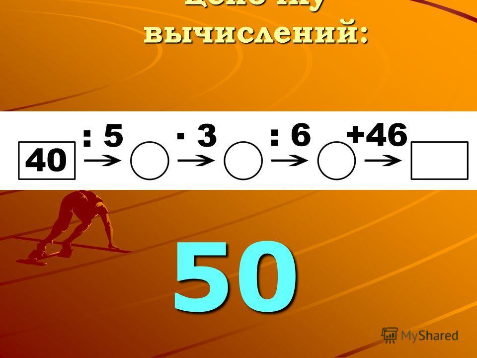 1. Числа, употребляемые при счёте, называются натуральными. При помощи каких цифр они записываются? 0, 1, 2, 3, 4, 5, 6, 7, 8, 9