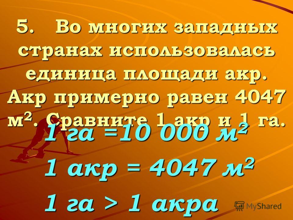 4. Как быстро найти сумму чисел от 1 до 100? Вычислите. 1 234…50 100 999897…51 101 101101101… 101 50 раз 101 · 50 = 5050