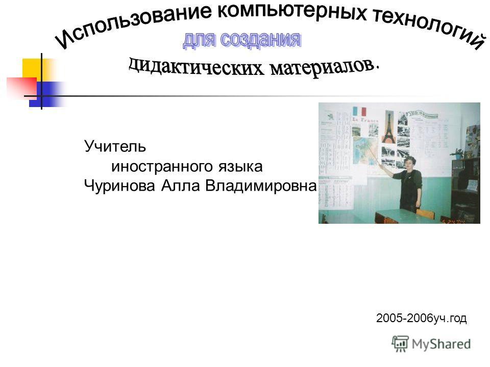 Учитель иностранного языка Чуринова Алла Владимировна 2005-2006уч.год
