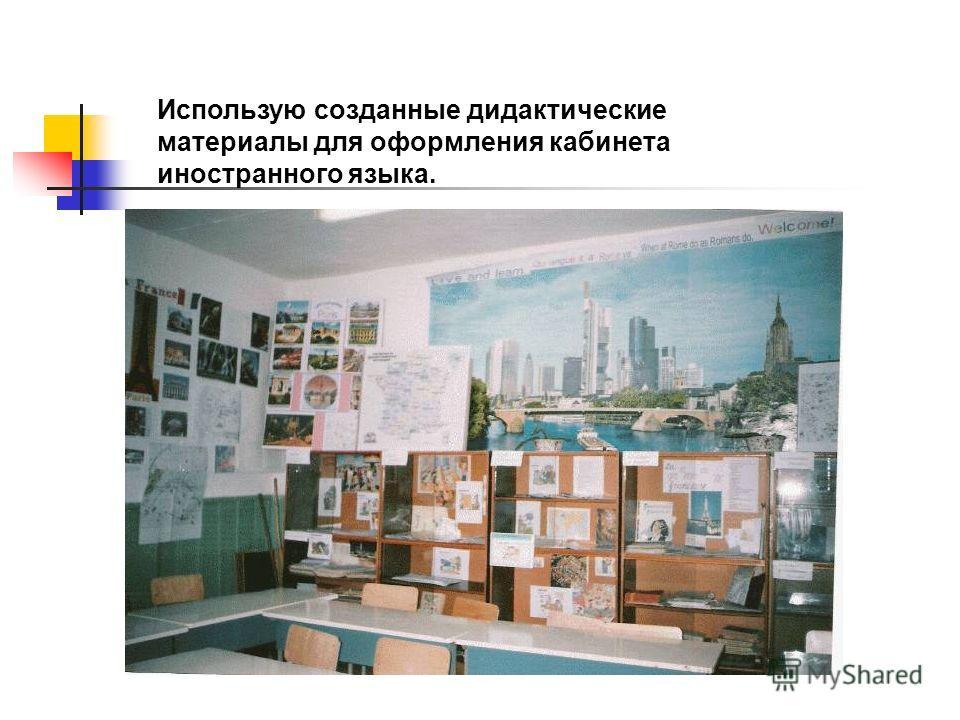 Использую созданные дидактические материалы для оформления кабинета иностранного языка.