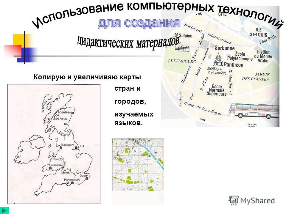 Копирую и увеличиваю карты стран и городов, изучаемых языков.