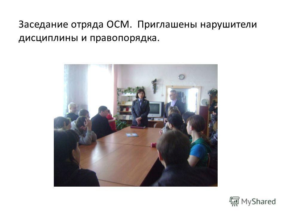 Заседание отряда ОСМ. Приглашены нарушители дисциплины и правопорядка.