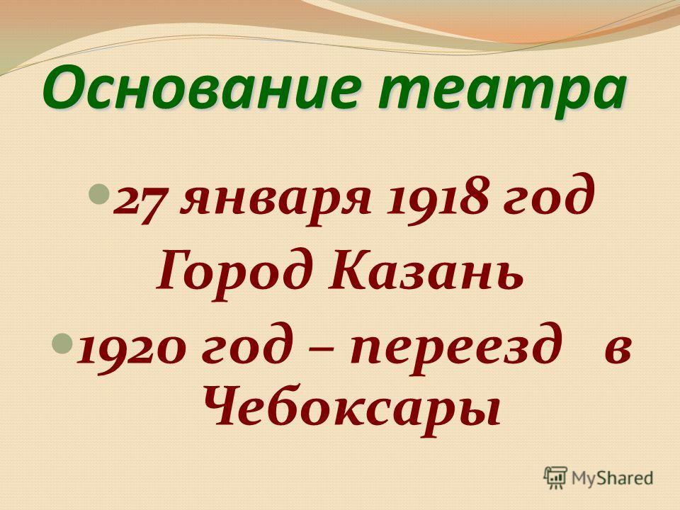 Основание театра 27 января 1918 год Город Казань 1920 год – переезд в Чебоксары