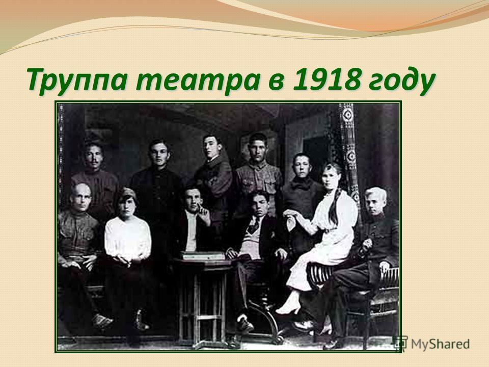 Труппа театра в 1918 году