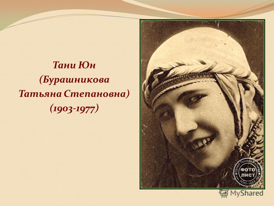 Тани Юн (Бурашникова Татьяна Степановна) (1903-1977)