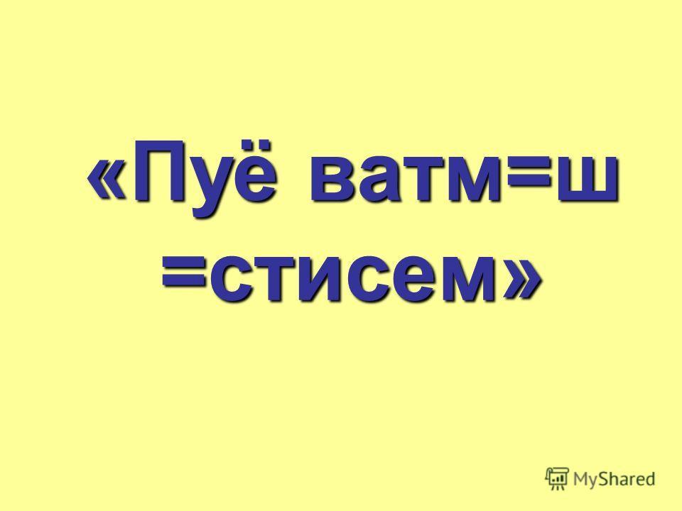 Эпир в\ренн\ ваттисен с=мах\сем: /ёрен ан х=ра, в=л х=й санран х=рат=р. Ёынна \ё т=рантарать, кахал п=сать. Куё х=рать те, ал= т=вать. /ё ёынна мухтава к=ларать.