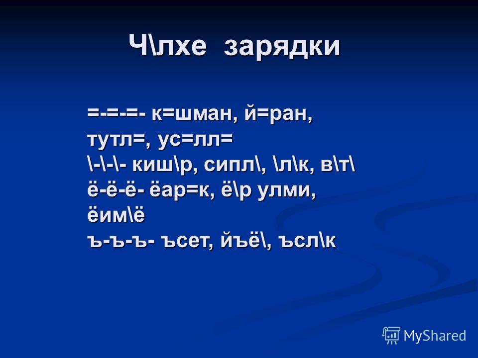 Ч\лхе зарядки =-=-=- к=шман, й=ран, тутл=, ус=лл= \-\-\- киш\р, сипл\, \л\к, в\т\ ё-ё-ё- ёар=к, ё\р улми, ёим\ё ъ-ъ-ъ- ъсет, йъё\, ъсл\к