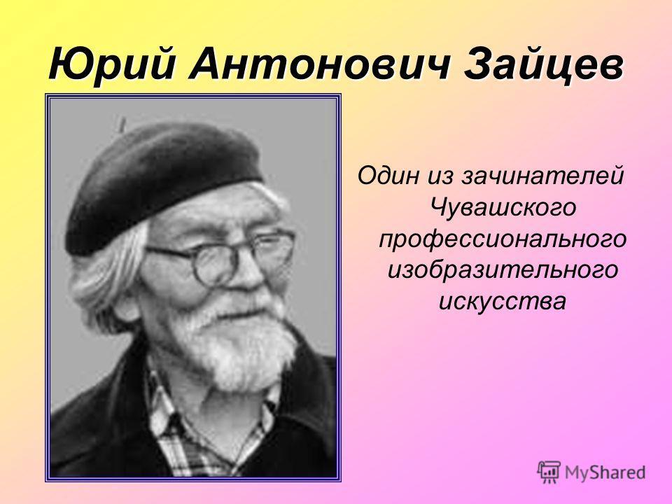 Юрий Антонович Зайцев Один из зачинателей Чувашского профессионального изобразительного искусства
