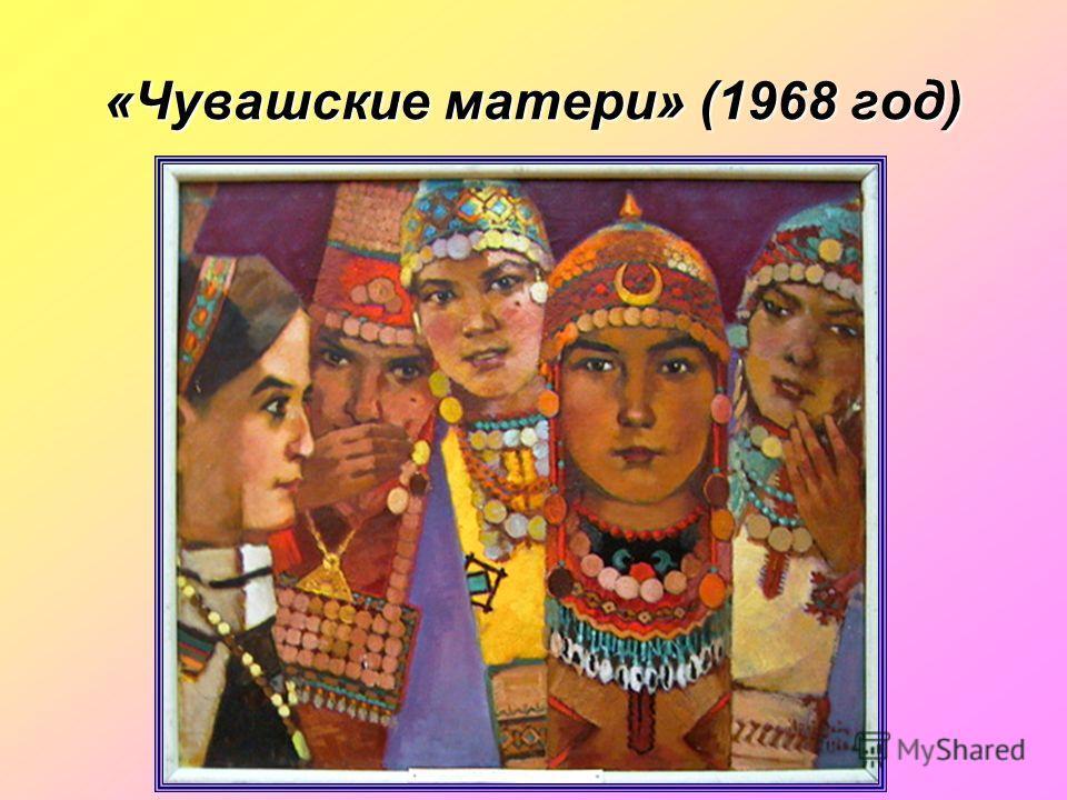 «Чувашские матери» (1968 год)