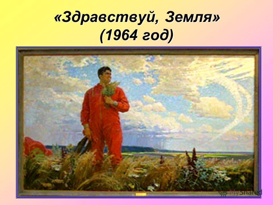 «Здравствуй, Земля» (1964 год)