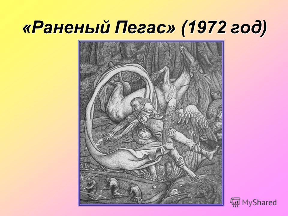 «Раненый Пегас» (1972 год)