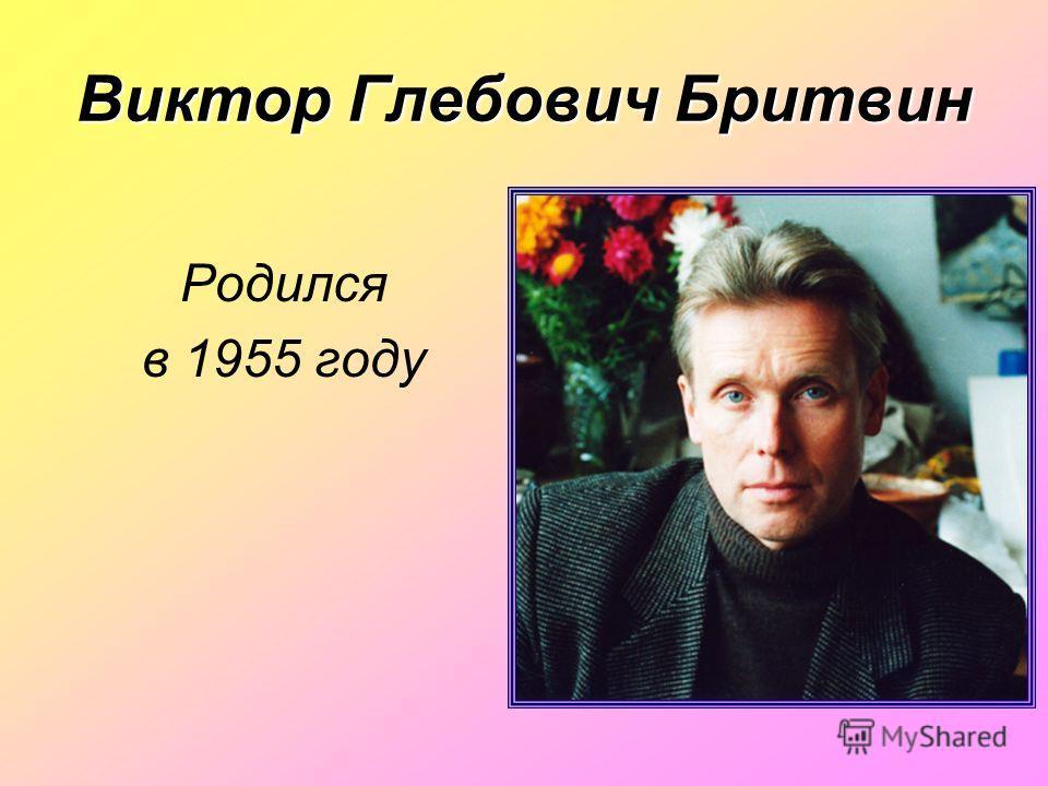 Виктор Глебович Бритвин Родился в 1955 году