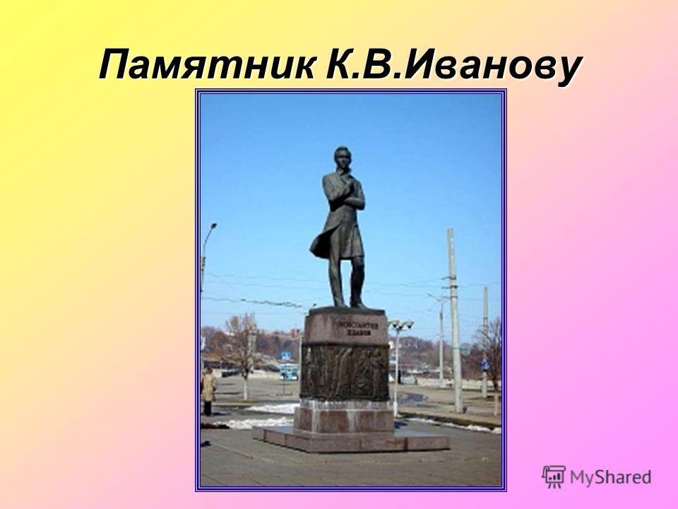 Памятник К.В.Иванову