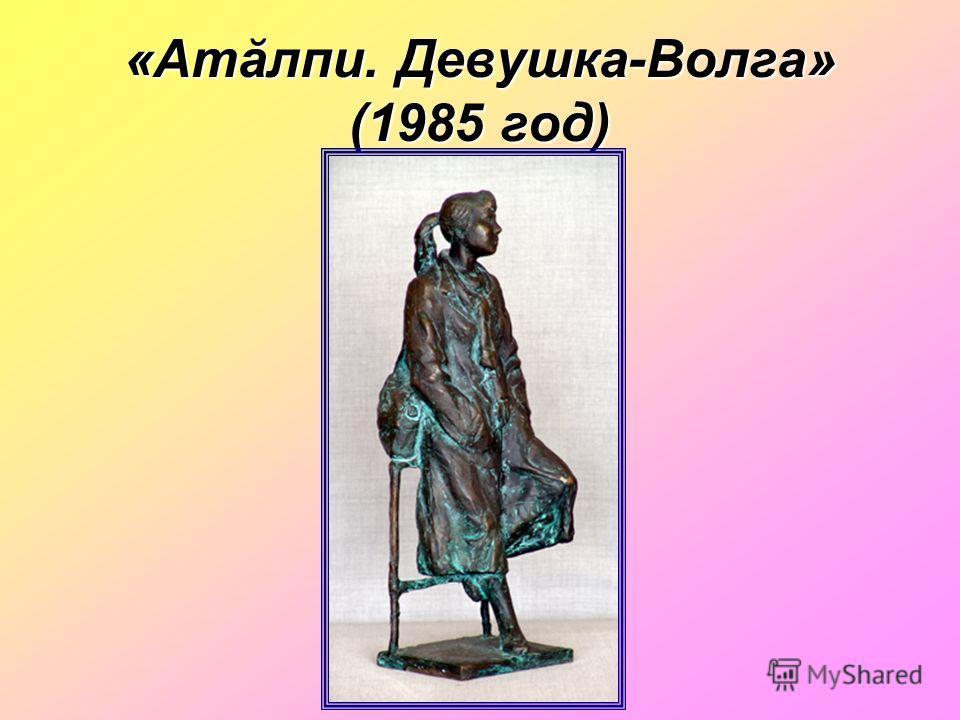 «Атăлпи. Девушка-Волга» (1985 год)
