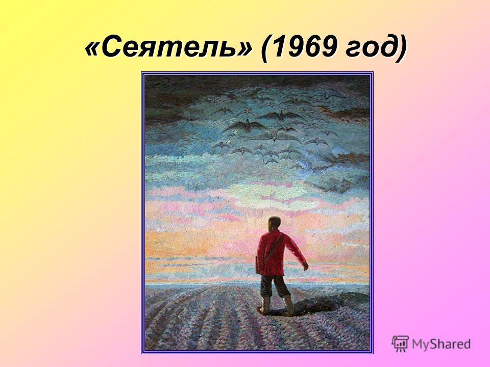 «Сеятель» (1969 год)