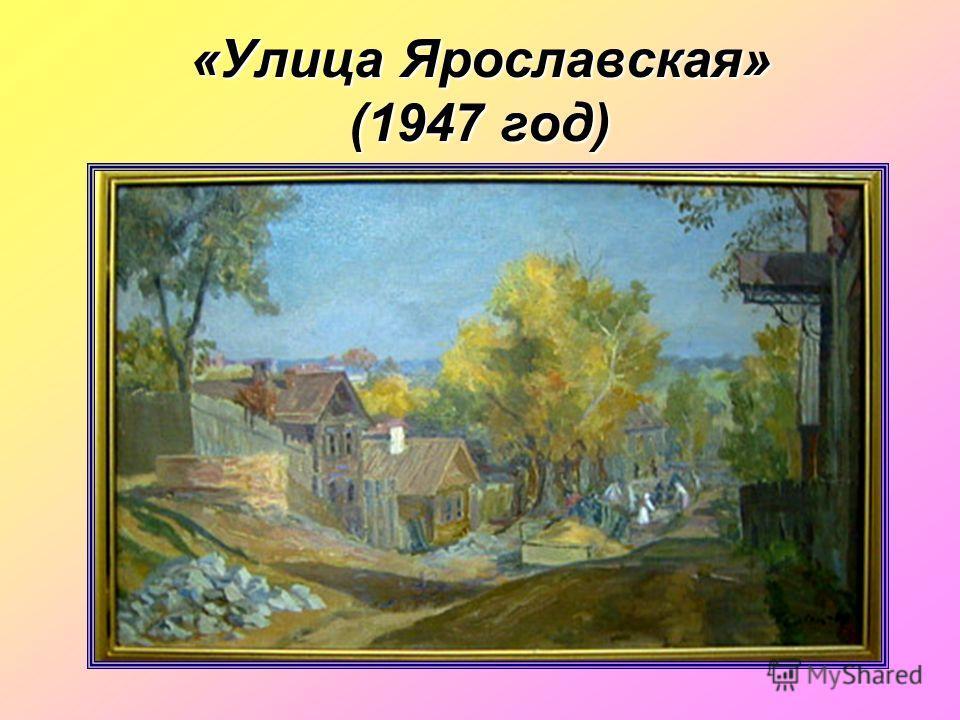 «Улица Ярославская» (1947 год)