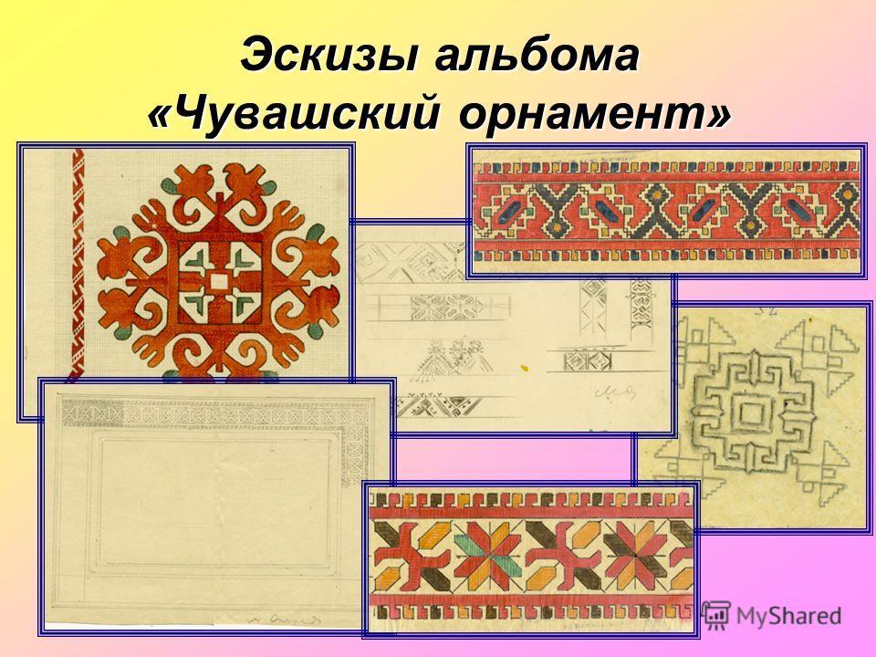 Эскизы альбома «Чувашский орнамент»