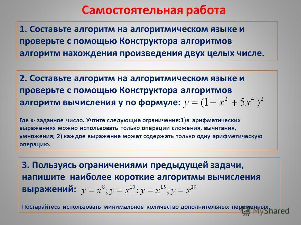 2. Составьте алгоритм на алгоритмическом языке и проверьте с помощью Конструктора алгоритмов алгоритм вычисления y по формуле: Где x- заданное число. Учтите следующие ограничения:1)в арифметических выражениях можно использовать только операции сложен