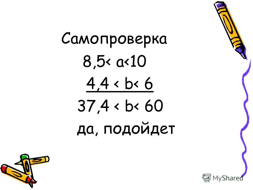 Самопроверка 8,5< a