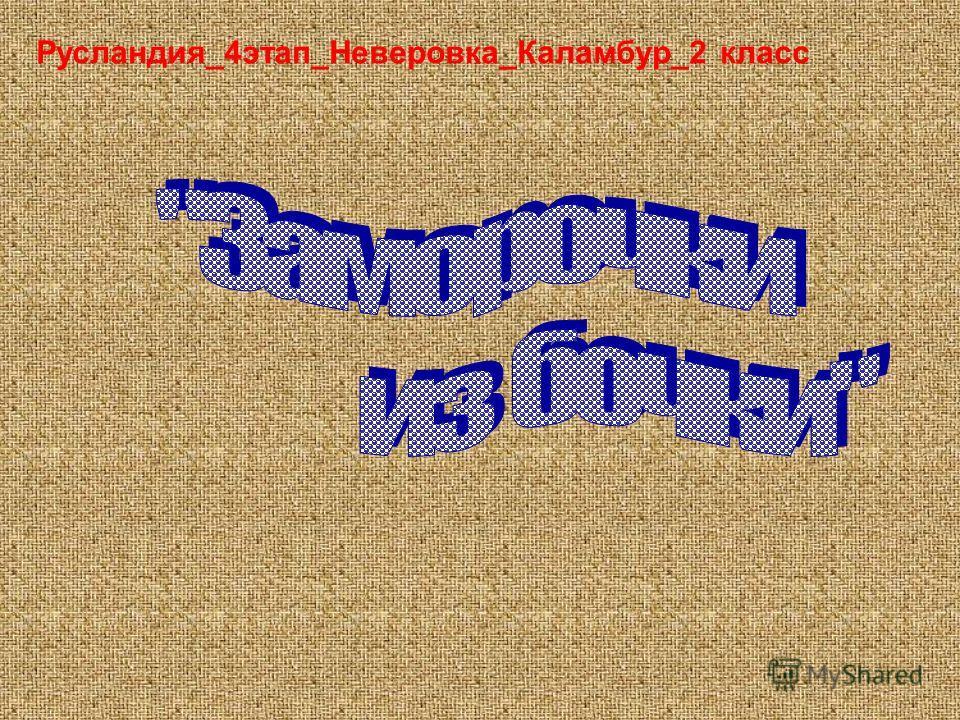 Русландия_4этап_Неверовка_Каламбур_2 класс