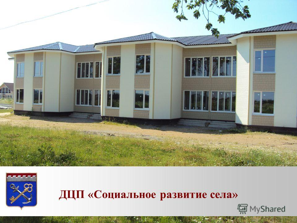 ДЦП «Социальное развитие села»