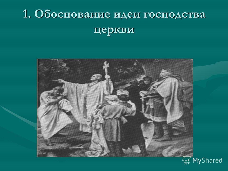 1. Обоснование идеи господства церкви