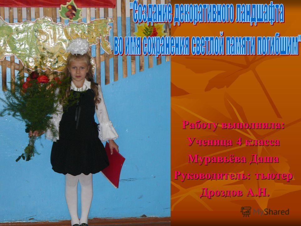 Работу выполнила: Ученица 4 класса Муравьёва Даша Руководитель: тьютер Дроздов А.Н. Дроздов А.Н.