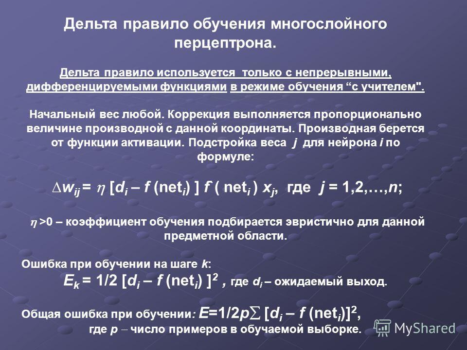 Дельта правило обучения многослойного перцептрона. Дельта правило используется только с непрерывными, дифференцируемыми функциями в режиме обучения с учителем
