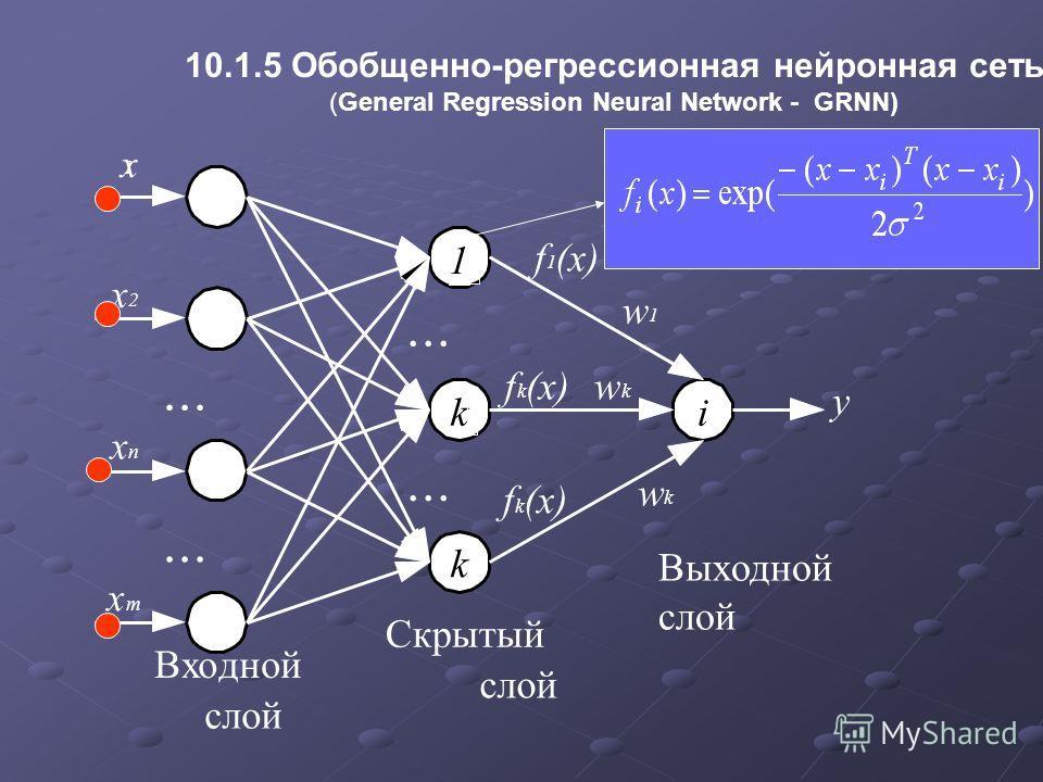 10.1.5 Обобщенно-регрессионная нейронная сеть (General Regression Neural Network - GRNN) x слой