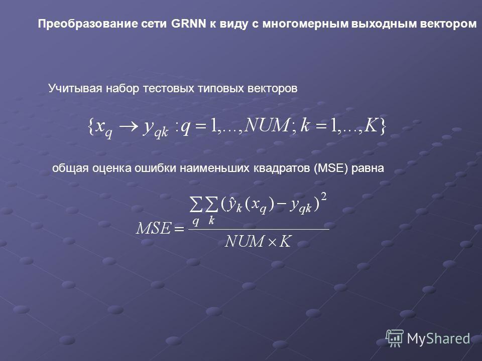 Преобразование сети GRNN к виду с многомерным выходным вектором Учитывая набор тестовых типовых векторов общая оценка ошибки наименьших квадратов (MSE) равна