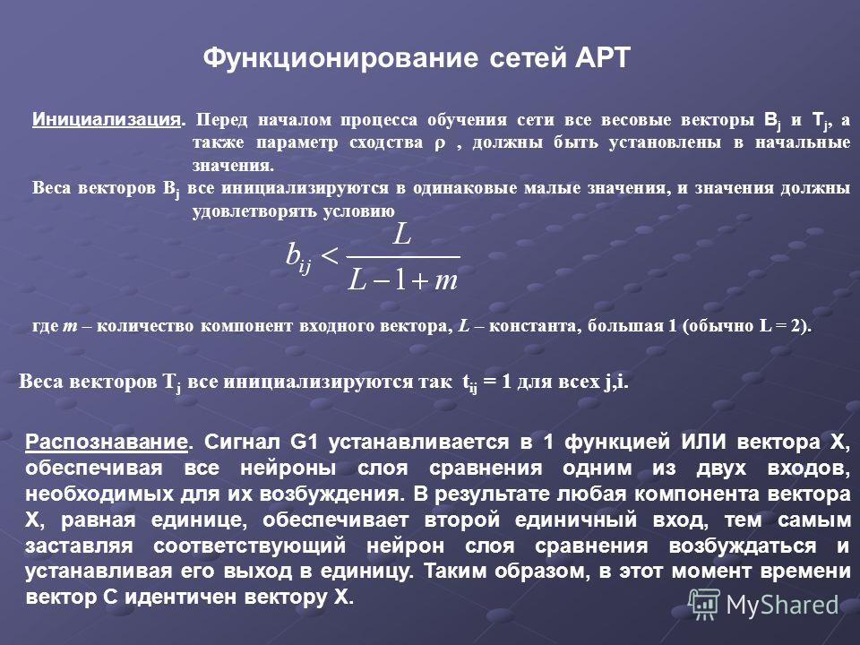 Функционирование сетей APT Инициализация. Перед началом процесса обучения сети все весовые векторы B j и T j, а также параметр сходства, должны быть установлены в начальные значения. Веса векторов B j все инициализируются в одинаковые малые значения,