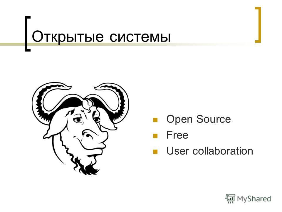 Открытые системы Open Source Free User collaboration