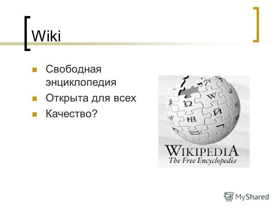 Wiki Свободная энциклопедия Открыта для всех Качество?