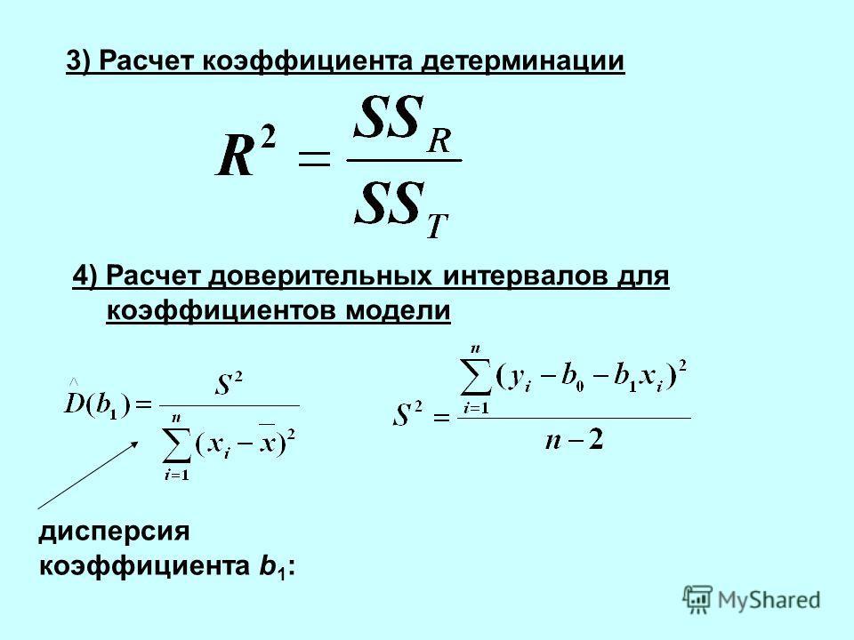 3) Расчет коэффициента детерминации 4) Расчет доверительных интервалов для коэффициентов модели дисперсия коэффициента b 1 :