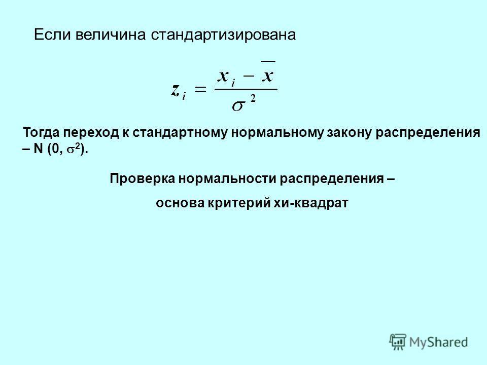 Если величина стандартизирована Тогда переход к стандартному нормальному закону распределения – N (0, 2 ). Проверка нормальности распределения – основа критерий хи-квадрат