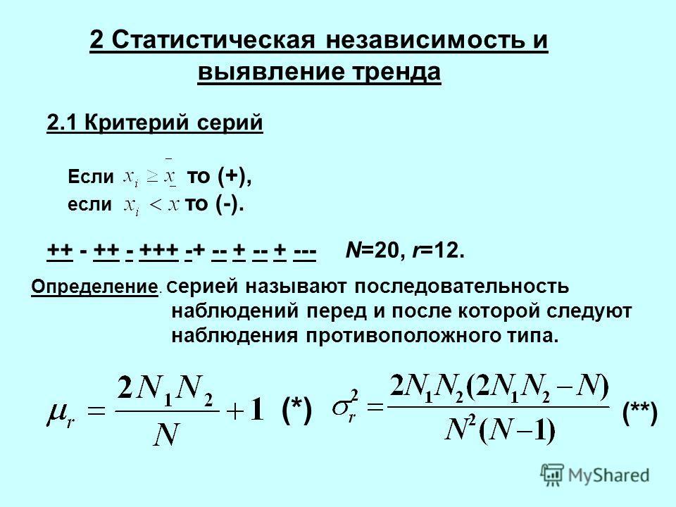 2 Статистическая независимость и выявление тренда 2.1 Критерий серий Если то (+), если то (-). ++ - ++ - +++ -+ -- + -- + --- Определение. С ерией называют последовательность наблюдений перед и после которой следуют наблюдения противоположного типа.