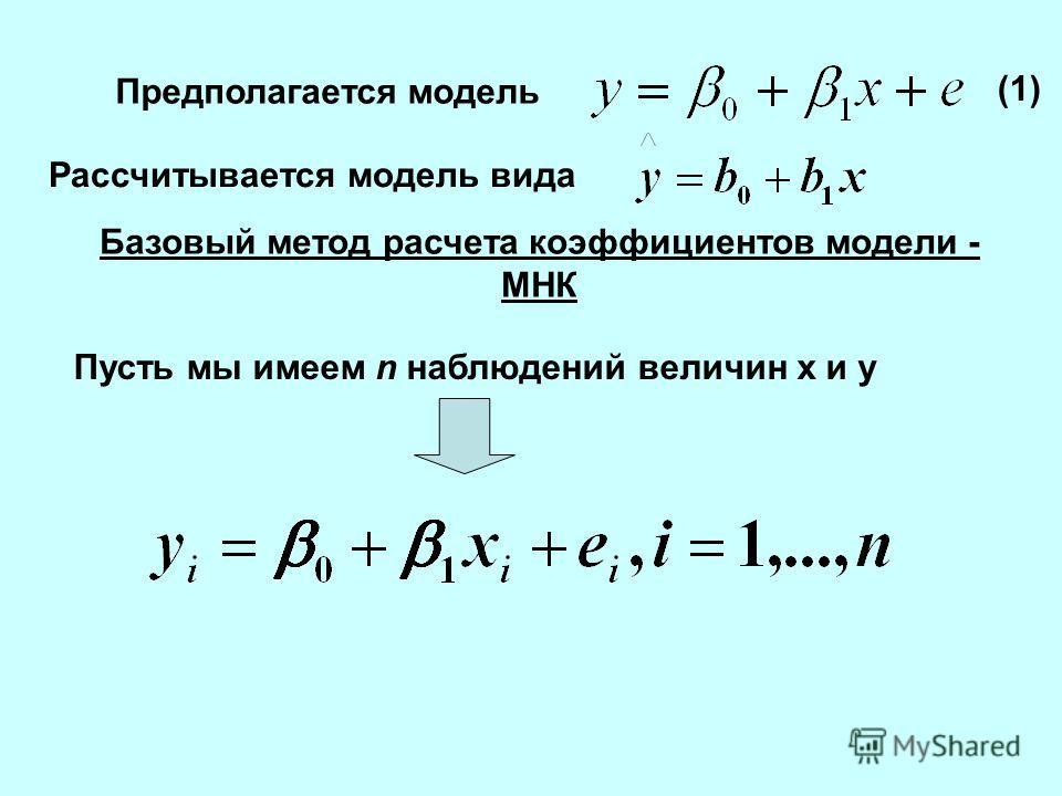 Предполагается модель (1) Рассчитывается модель вида Базовый метод расчета коэффициентов модели - МНК Пусть мы имеем n наблюдений величин х и y