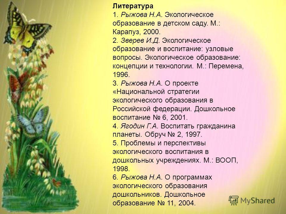 Литература 1 рыжова н а экологическое