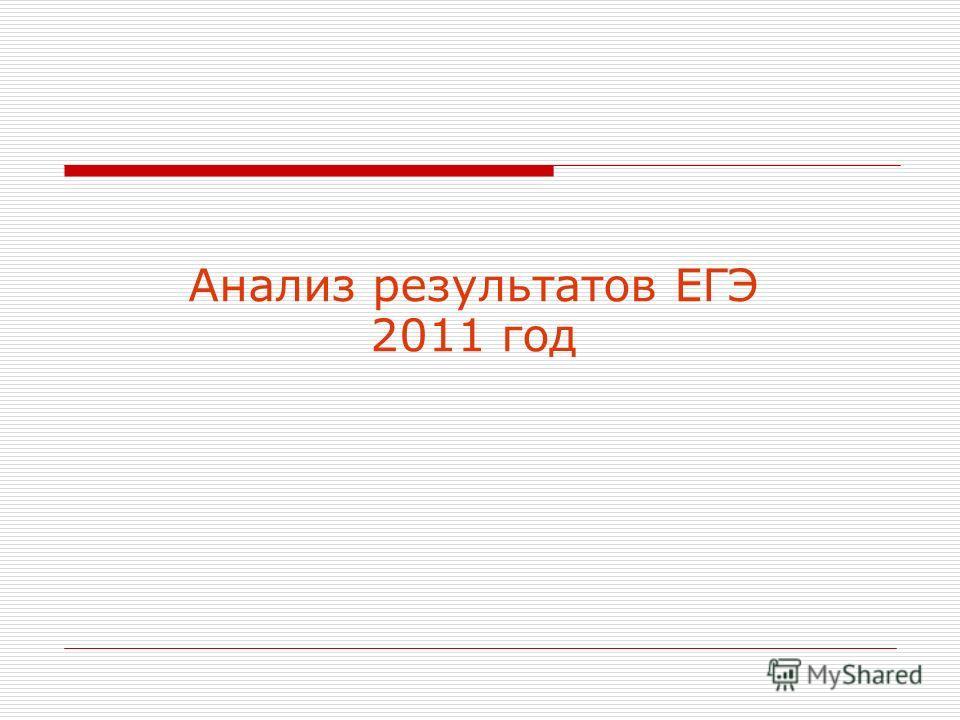 Анализ результатов ЕГЭ 2011 год
