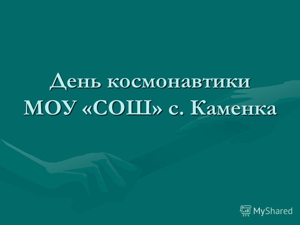 День космонавтики МОУ «СОШ» с. Каменка