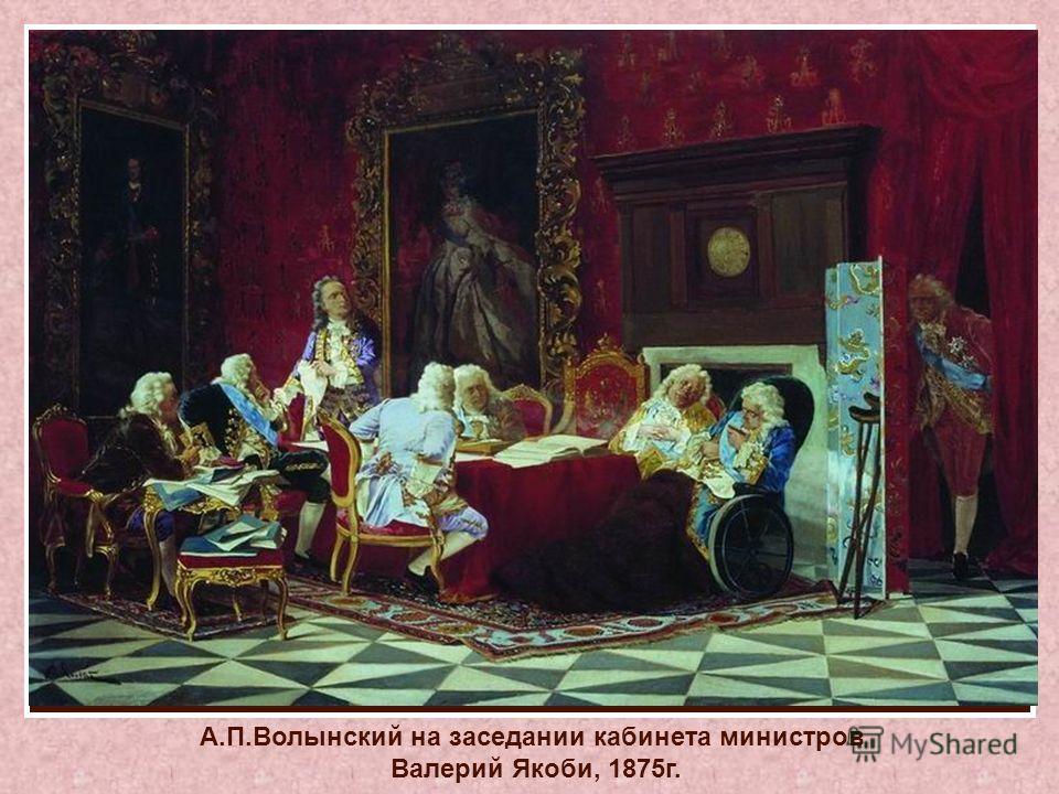 А.П.Волынский на заседании кабинета министров Валерий Якоби, 1875г.