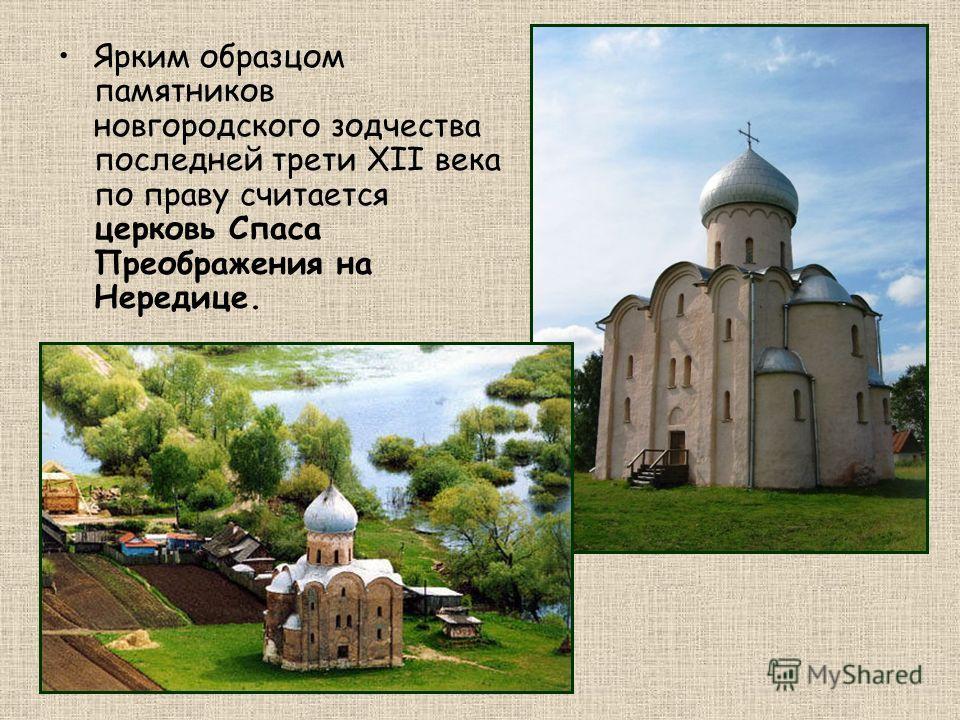 Ярким образцом памятников новгородского зодчества последней трети XII века по праву считается церковь Спаса Преображения на Нередице.