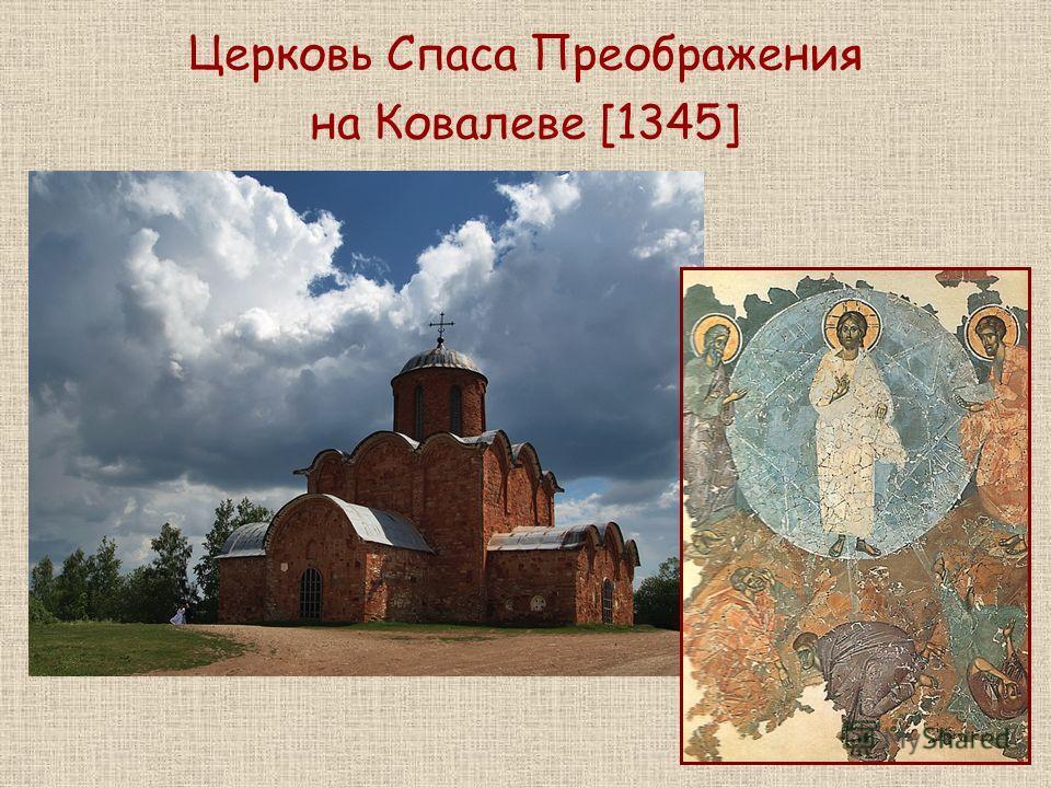 Церковь Спаса Преображения на Ковалеве [1345]