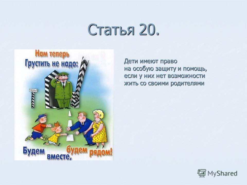 Статья 20. Дети имеют право на особую защиту и помощь, если у них нет возможности жить со своими родителями