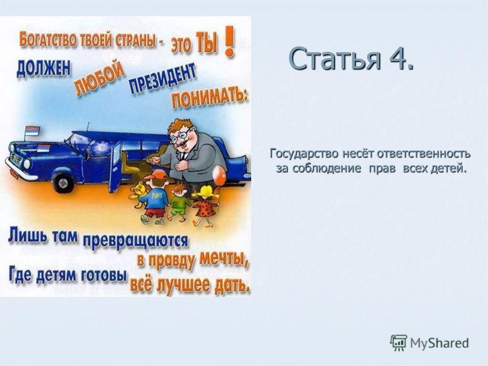 Статья 4. Статья 4. Государство несёт ответственность за соблюдение прав всех детей. за соблюдение прав всех детей.